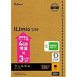 IIJmio SIMカード ウェルカムパック (SMS) ナノSIM ( バンドルクーポンキャンペーン中 4GB増量×3ヵ月間 ) 【Amazon.co.jp 限定】