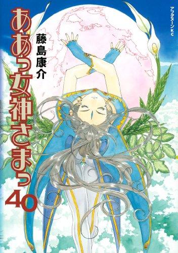 ああっ女神さまっ(40) (アフタヌーンコミックス)