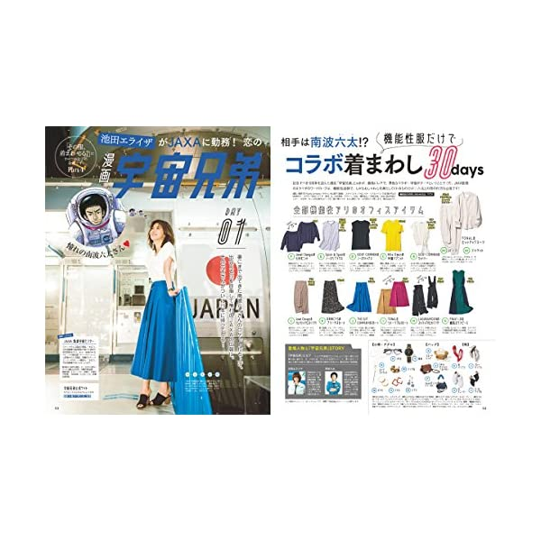 with2018年9月号【雑誌】の紹介画像6