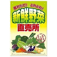 高芝ギムネ製作所 MIKI LOCOS 直販看板 K-100 「新鮮野菜 直売所」 奥行0.05×高さ45×幅30cm