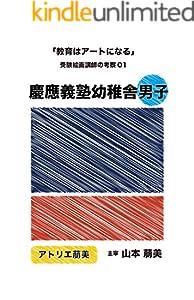 受験絵画講師の考察 1巻 表紙画像