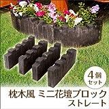 Liebe【リーベ】枕木風 コンクリート ミニ花壇材 ミニ花壇ブロック ストレート 4個セット W400×H150×厚40mm (1個 約4.5kg)