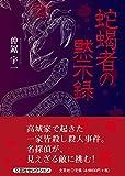 蛇蝎者の黙示録 (文芸社セレクション)