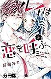 ルイは恋を呼ぶ 分冊版(5) (別冊フレンドコミックス)