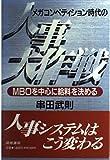 メガコンペティション時代の人事大作戦―MBOを中心に給料を決める