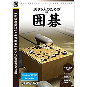 爆発的1480シリーズ ベストセレクション 100万人のための3D囲碁