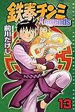 鉄拳チンミLegends(13) (講談社コミックス月刊マガジン)
