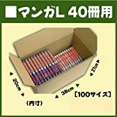 神田 マンガ単行本L 40冊用 380×200×270 1枚入