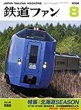 鉄道ファン 2008年 08月号 [雑誌]