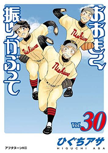 Ôkiku Furikabutte #30