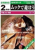 WINTER CIRCUIT 2010 @NHKホール(初回生産限定盤) [DVD](在庫あり。)