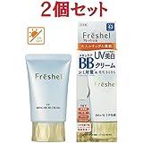 2個セット フレッシェル スキンケア BBクリーム UV 50g MB