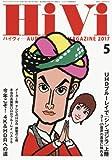 Hivi(ハイヴィ) 2017年 05 月号 [雑誌]