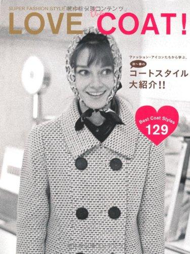 Love the Coat!―ファッション・アイコンたちから学ぶ、秋~春のコートスタイル大紹介!! (SUPER FASHION STYLE BOOK)の詳細を見る