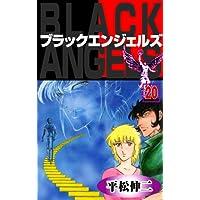 ブラック・エンジェルズ20