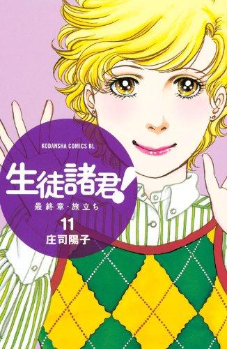 生徒諸君! 最終章・旅立ち/11巻