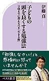 子どもの頭を良くする勉強法 (ベスト新書)