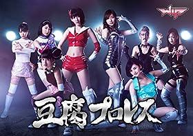 【早期購入特典あり】豆腐プロレス 通常版 Blu-ray BOX