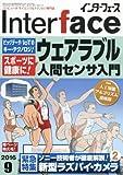 Interface(インターフェース) 2016年09月号