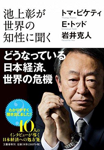 池上彰が世界の知性に聞く どうなっている日本経済、世界の危機 -