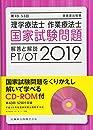 第49-53回 理学療法士・作業療法士 国家試験問題 解答と解説 2019 CD-ROM付(第43回-52回を収録)