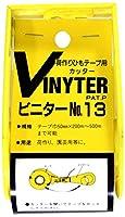 ディーエスインターナショナル 荷作りひもテープ用カッター ビニターNo.13