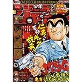 週刊少年ジャンプ 2012年4月30日号 NO.20