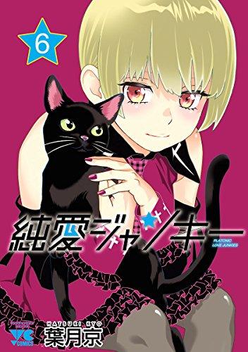 純愛ジャンキー 6 (ヤングチャンピオン・コミックス)