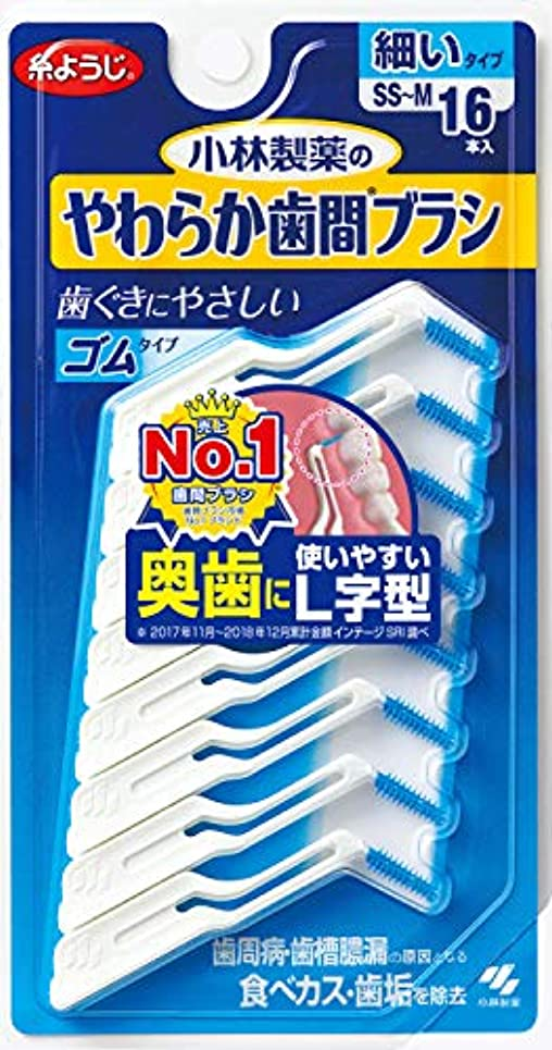 システム副産物であること小林製薬のやわらか歯間ブラシL字型 奥歯にも使いやすいSS-Mサイズ 16本 ゴムタイプ