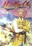 リングテイル〈3〉―グードゥー狩り (電撃文庫)