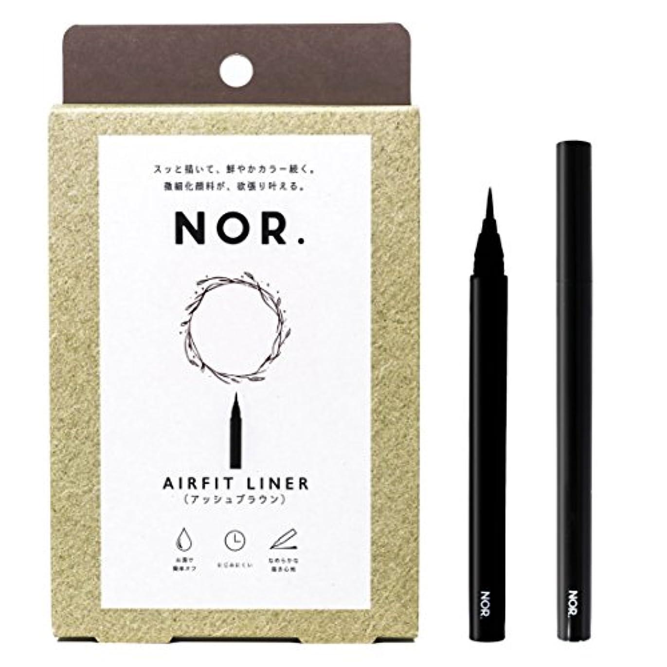 自動ファーザーファージュ高潔なNOR.(ノール)エアフィットライナー (アッシュブラウン)/リキッド/スッと書いて、落ちにくい。高耐久性×速乾性×簡単オフ