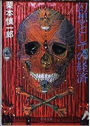 幻想としての経済 (角川文庫 (5672))