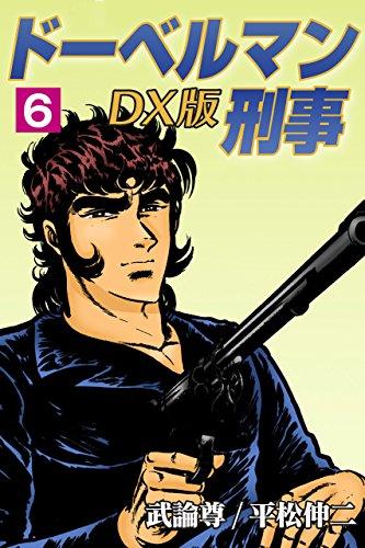 ドーベルマン刑事DX版 6巻