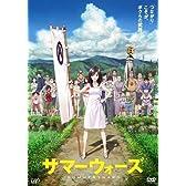 サマーウォーズ 期間限定スペシャルプライス版 [DVD]