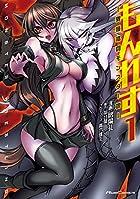 もんれす-異種格闘モンスター娘- 第01巻