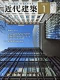 近代建築 2017年 01 月号 [雑誌]