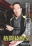 格闘技殿堂 [DVD]