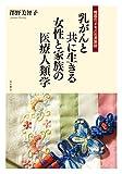 乳がんと共に生きる女性と家族の医療人類学――韓国の「オモニ」の民族誌