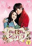 お昼12時のシンデレラ DVD-SET2