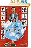 池上彰のやさしい経済学 (1) しくみがわかる (日経ビジネス人文庫)