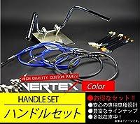 ホーネット250 アップハンドル セット -99 セミしぼりアップハンドル 20cm ブルーワイヤー