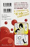 海月姫(6) (講談社コミックスキス) (KC KISS) 画像