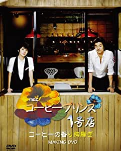 コン・ユ-コーヒープリンス1号店MAKING DVD (日本盤)