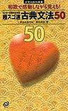 超スゴ速 古典文法50(大学JUKEN新書)