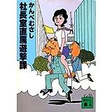 社長室直属遊撃課 (講談社文庫)