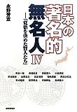 日本の著名的無名人〈4〉「覚悟を決めた賢人たち」
