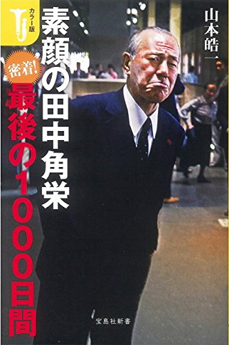 カラー版 素顔の田中角栄 密着! 最後の1000日間 (宝島社新書)