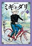 ミギとダリ コミック 1-2巻セット