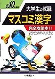 大学生の就職マスコミ漢字 2010年度版 (2010)