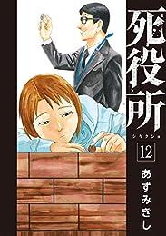 死役所 12巻 (バンチコミックス)